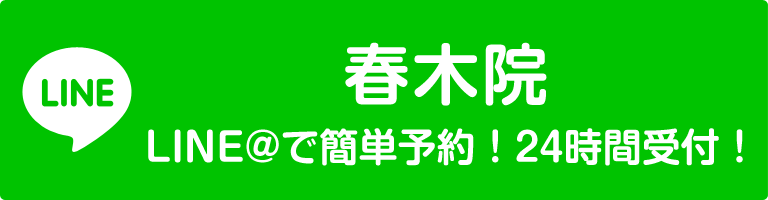 春木院LINE