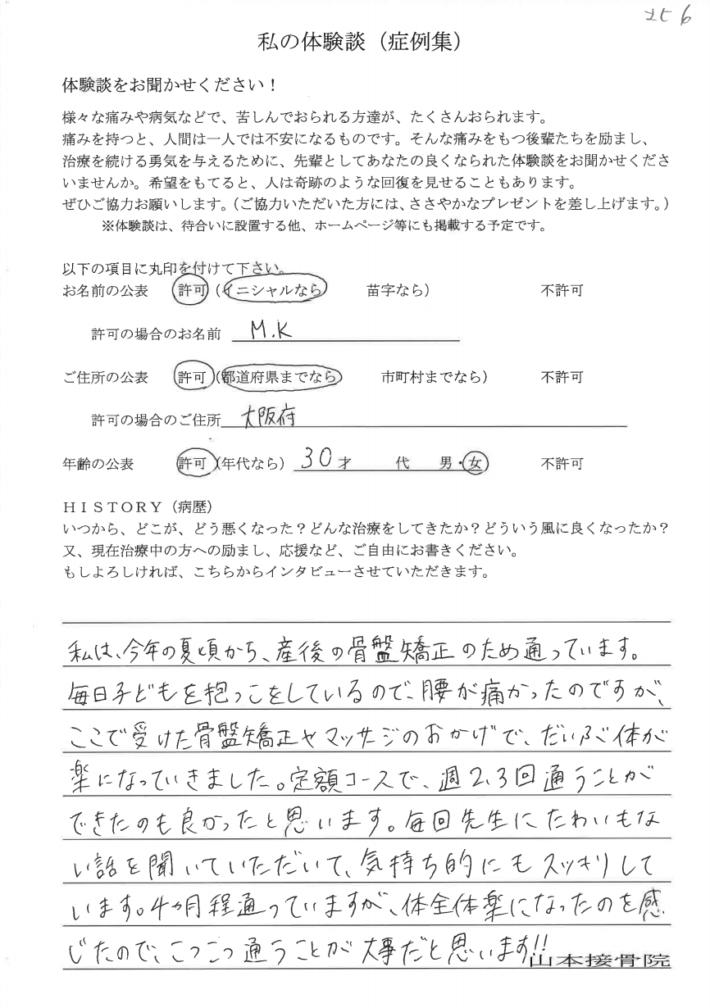 M・K様 大阪府 30歳 女性 腰 産後骨盤