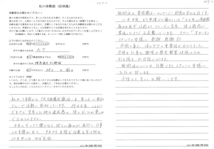 A・T様 堺市東区北野田 68歳 男性 ぎっくり腰