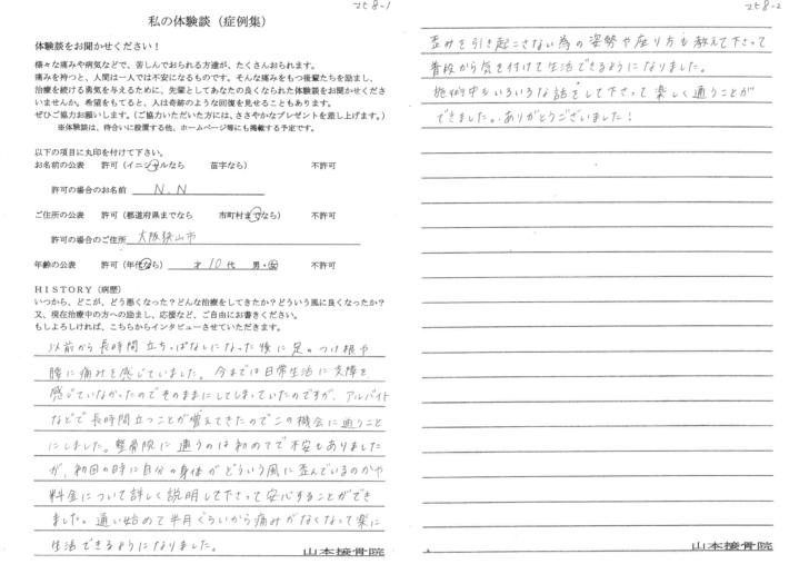 N・N様 大阪狭山市 女性 10代 腰痛 足の付け根の痛み