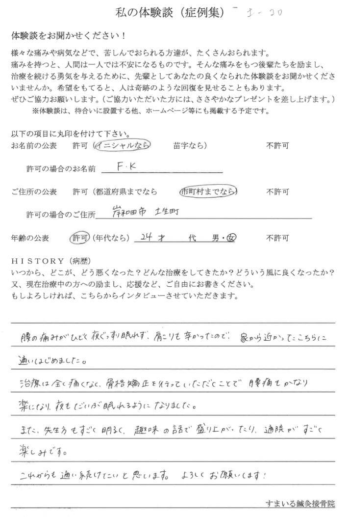 F・K様 岸和田市 土生町 24歳 女性 腰痛
