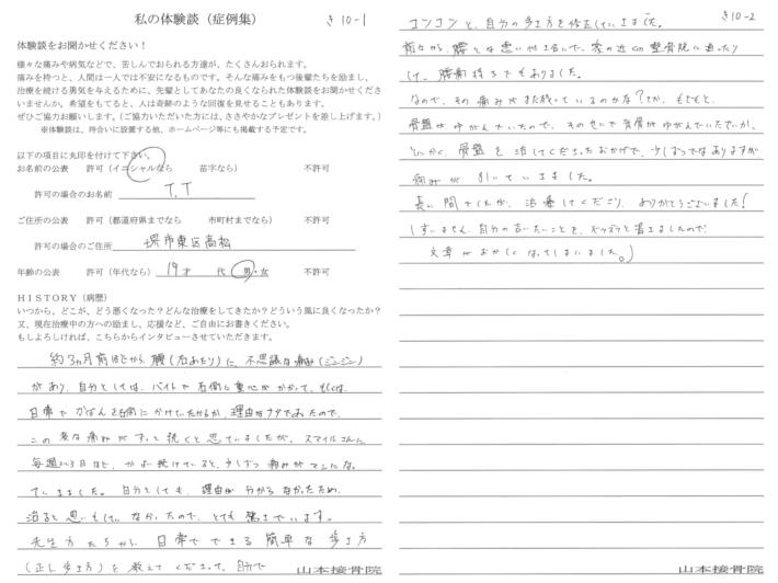 T・T様 堺市東区高松 19歳 男性 右腰の痛み