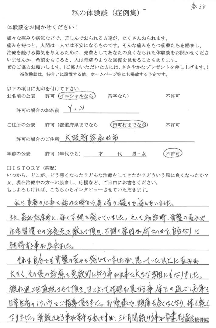 Y・N様 大阪府岸和田市  肩と首の凝り