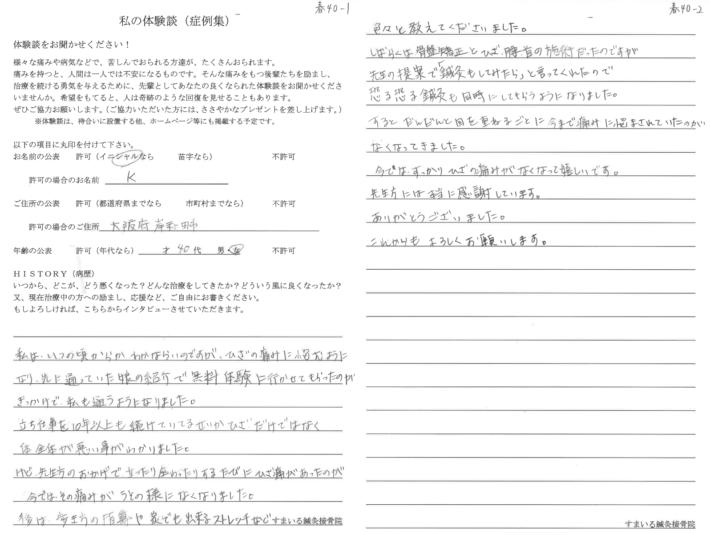 K様 大阪府岸和田市 40代 女性 膝の痛み