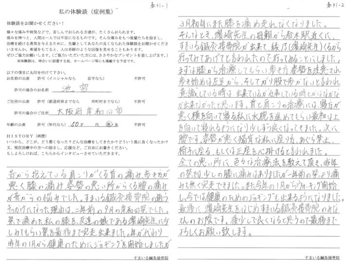 池宮様 大阪府岸和田市 50歳 男性 肩から首の痛み
