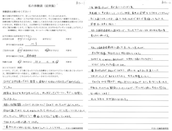 M・S様 岸和田市 23歳 女性 猫背