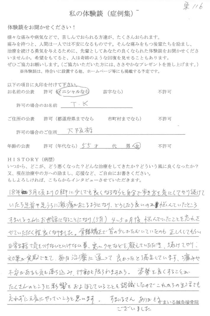 T・K様 大阪府 55歳 女性 O脚