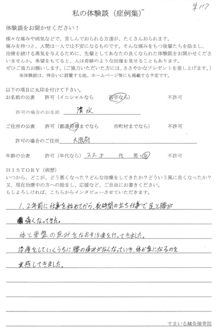清水様 大阪府 22歳 脚・腰の痛み
