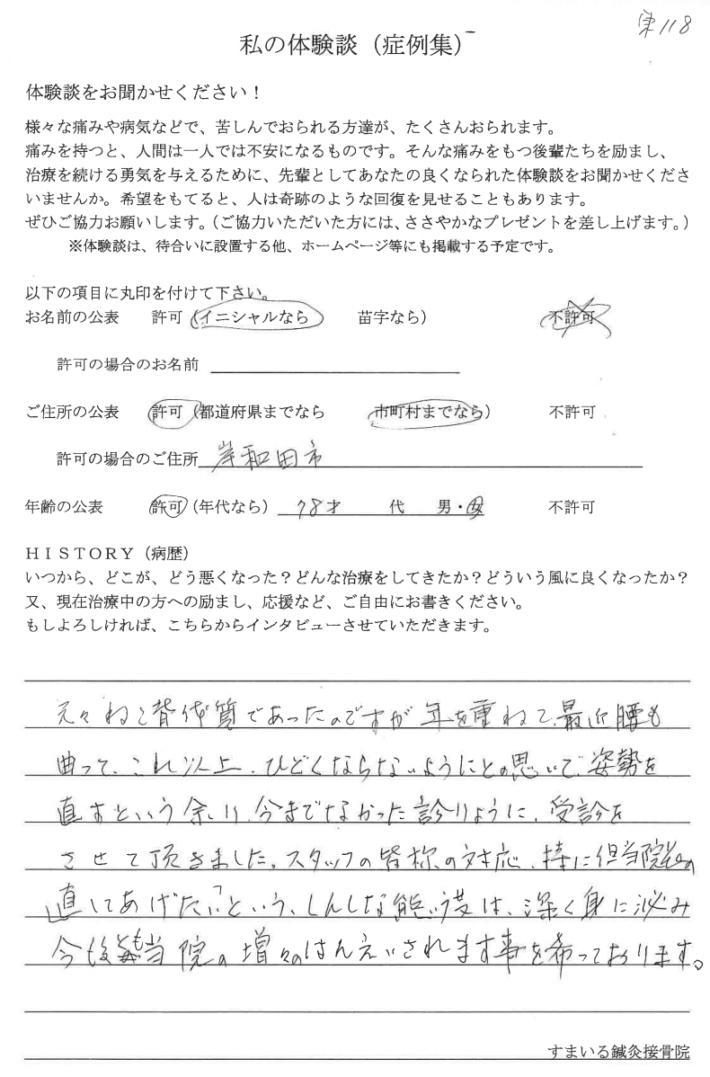匿名様 岸和田市 78歳 女性 猫背
