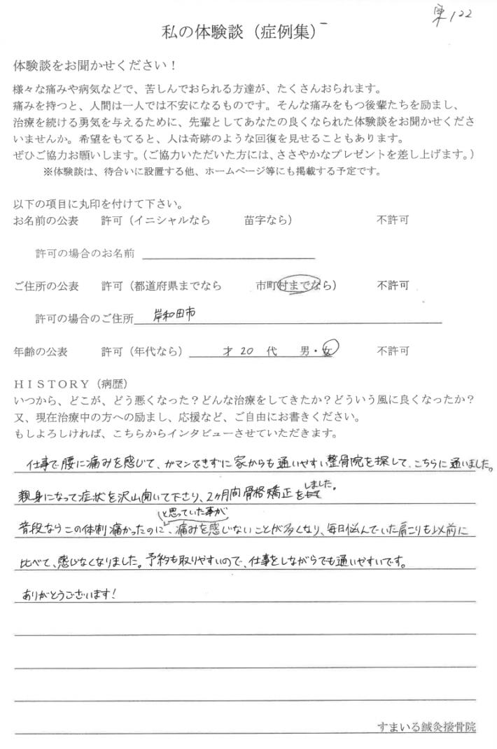 匿名様 岸和田市 20代 女性 腰の痛み