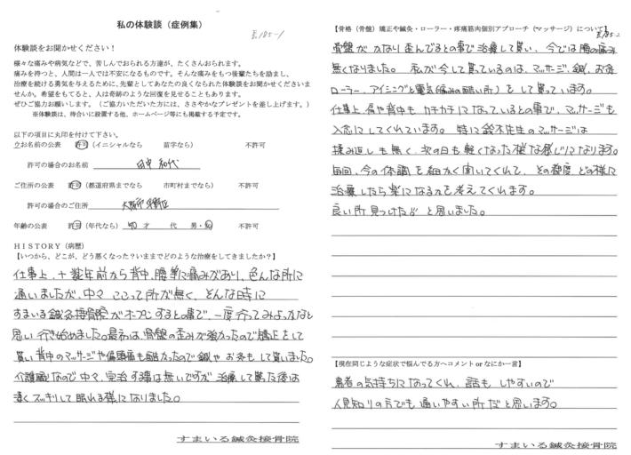 田中和代様 大阪市平野区 50歳 女性 背中・腰痛