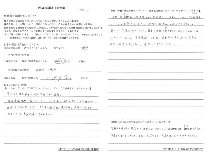 匿名様 大阪市 30代 男性 頭痛