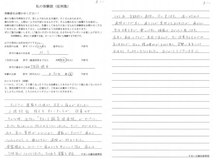 M・S様 大阪府堺市 30歳 女性 右足の痛み