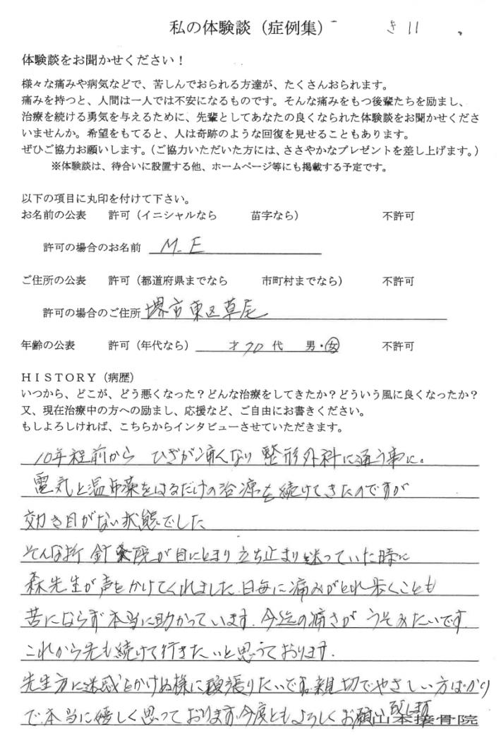 M・E様 堺市東区草尾 70歳 女性 膝痛