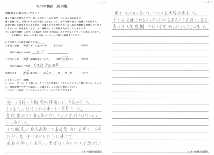 M・T様 大阪府岸和田市 36歳 男性 腰痛
