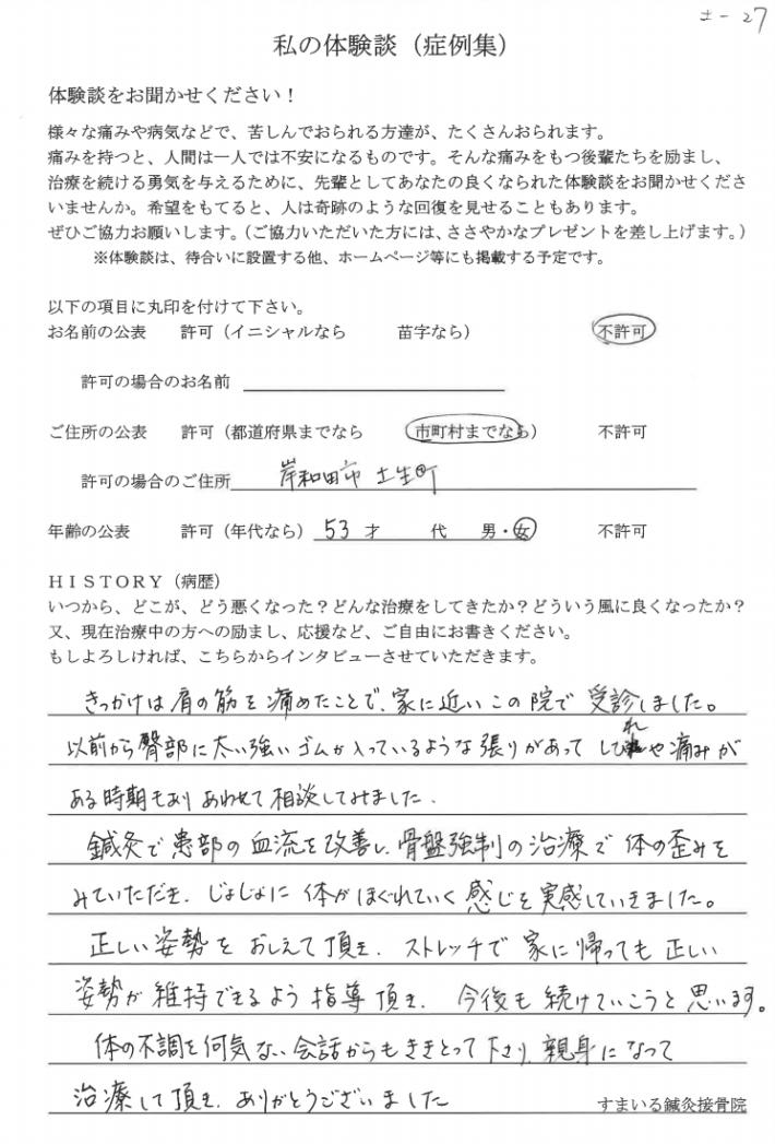 匿名様 岸和田市土生町 53歳  女性 肩の痛み