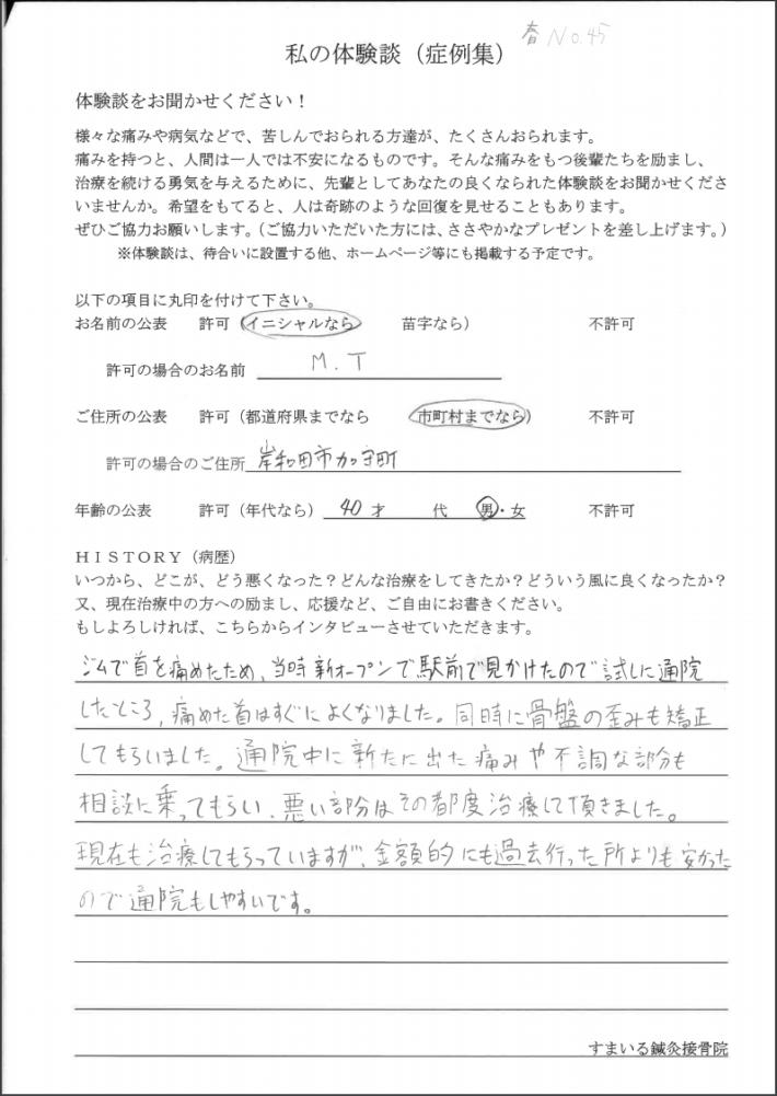 M・T様 岸和田市 40歳 男性 首の痛み