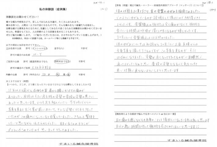 H・Y様 大阪府平野区 50代 女性 首、肩、腰の痛み